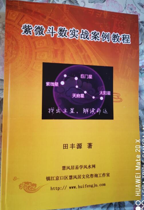 易学大家田丰源老师:重新认识紫微斗数命理学